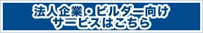 法人・ビルダー向けバナー.jpg